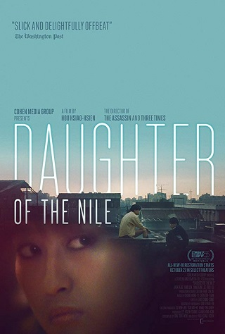 Masters of Asian Cinema: Daughter of the Nile