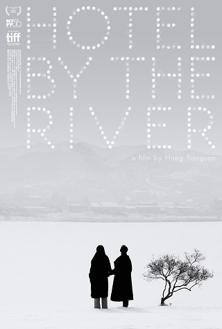 Hotel by the River (Cinema East)