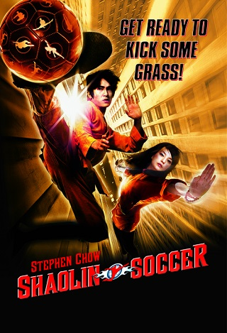 PFC's 20th Anniversary: Shaolin Soccer