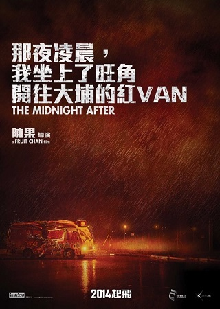 The Midnight After (Cinema East)